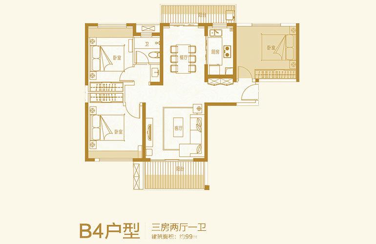 B4户型 3房2厅1卫 建面99㎡