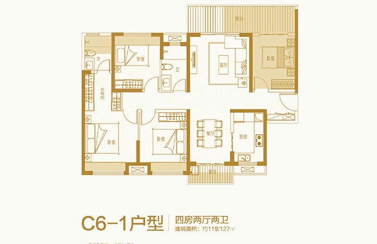 C6-1户型 4房2厅2卫 建面127㎡