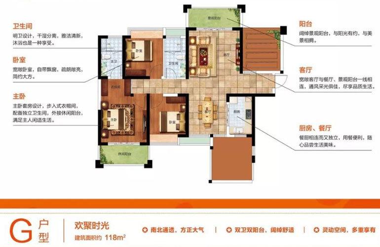 G户型 3室2厅1厨2卫 建面118㎡