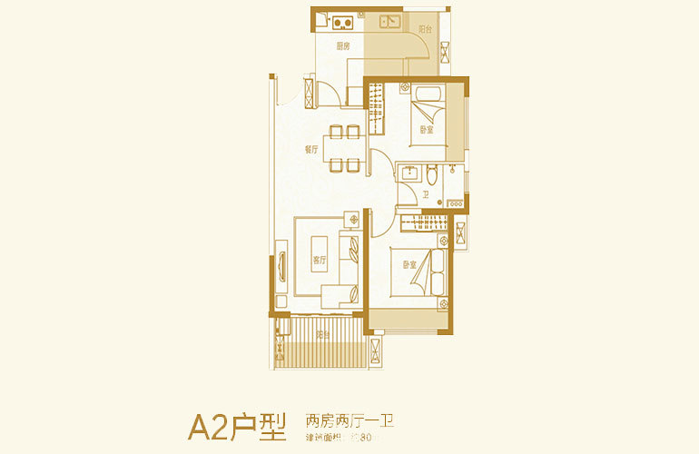 A2户型 2房2厅1卫 建面80㎡