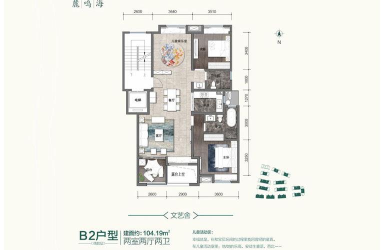 麓鸣海 B2户型 两室两厅两卫 建面约104㎡