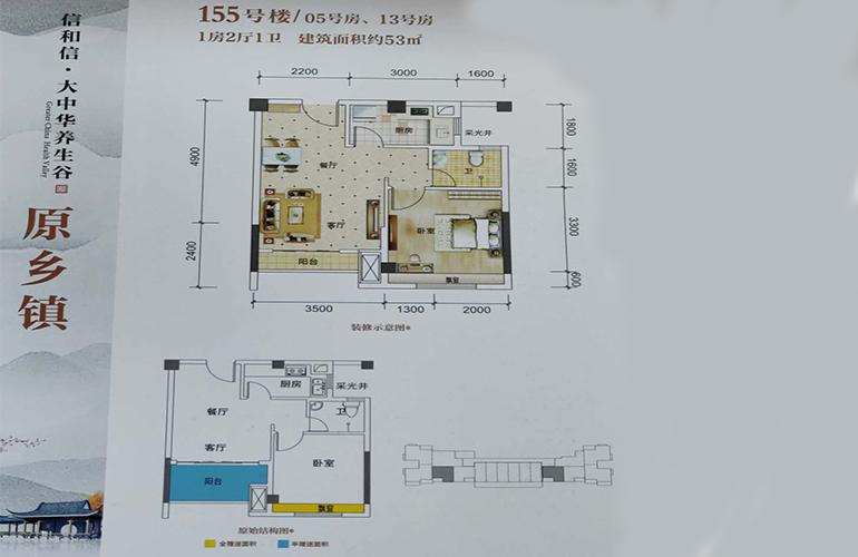 信和信大中华养生谷 05、13号房 1房2厅1卫1厨 53㎡