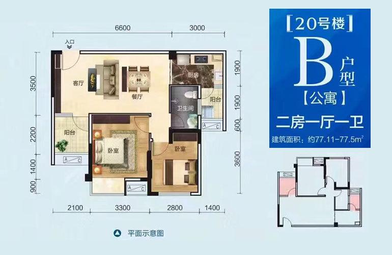 大都金沙湾 B户型 两室一厅一卫 建面77㎡