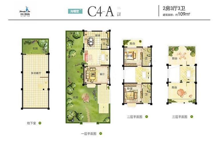 世茂怒放海 海螺墅C4-A户型 2室3厅1厨3卫 建面109㎡