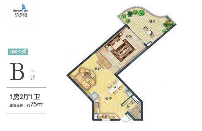 世茂怒放海 郵輪公寓B戶型 1室2廳1衛1廚 建面75㎡