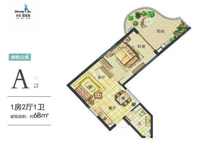 世茂怒放海 邮轮公寓A户型 1室2厅1卫1厨 建面68㎡