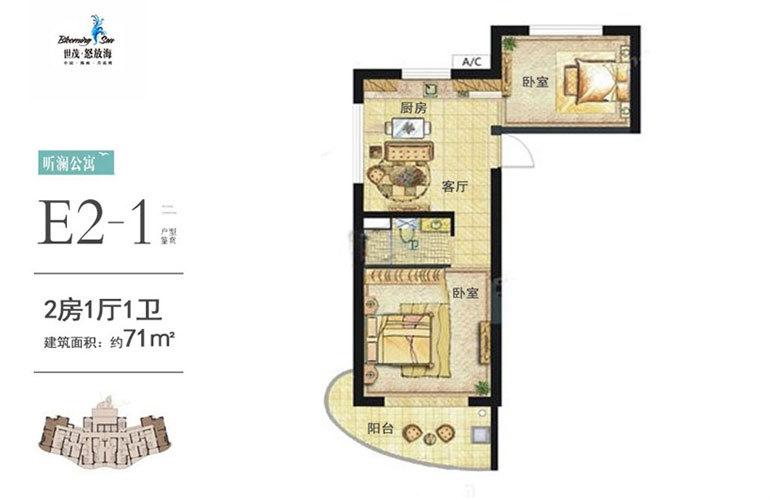 世茂怒放海 E2-1戶型 2房1廳1廚1衛 建面71㎡