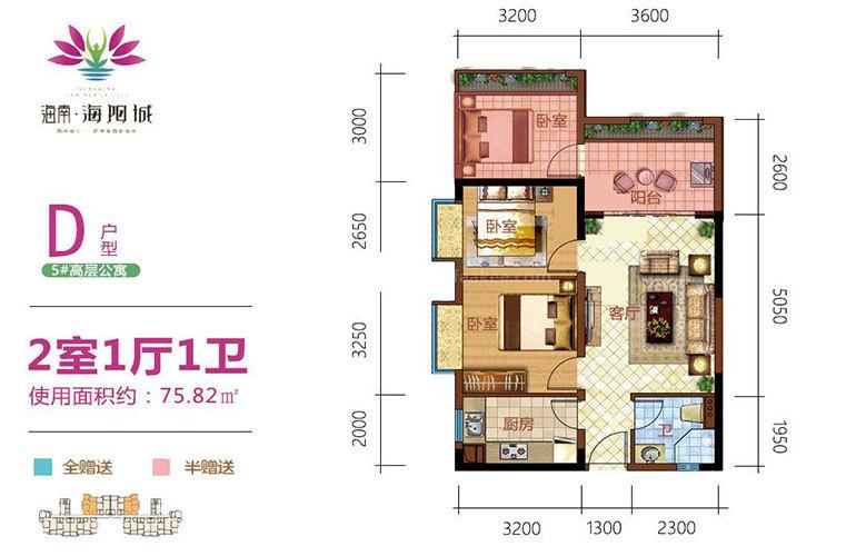 海阳城 D户型 2室1厅1卫 建面75㎡