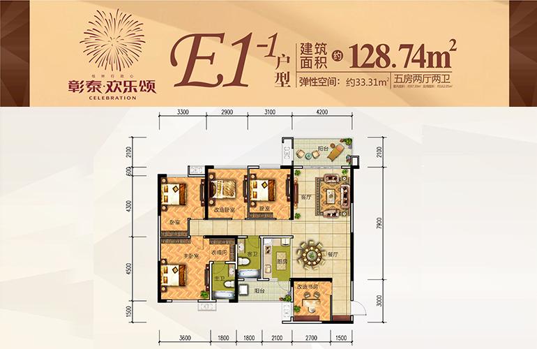 彰泰欢乐颂 E1-1户型 5房2厅2卫1厨 128.74㎡