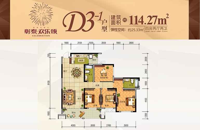 彰泰欢乐颂 D3-1户型 4房2厅2卫1厨 114.27㎡