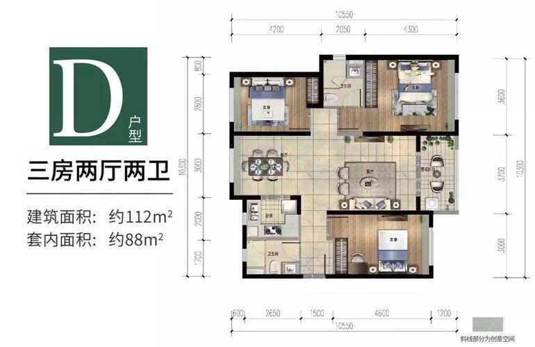 雅居乐金沙湾 D户型 3室2厅2卫1厨 建面112㎡