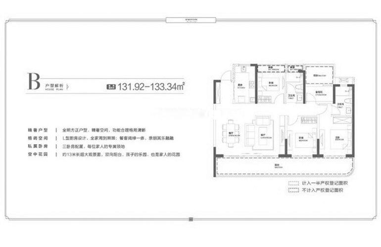 融创观澜湖公园壹号 四期B户型 三室两厅两卫 建面131㎡