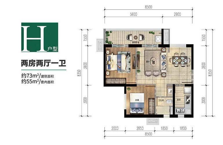 雅居乐金沙湾 H户型 2室2厅1卫1厨 建面73㎡