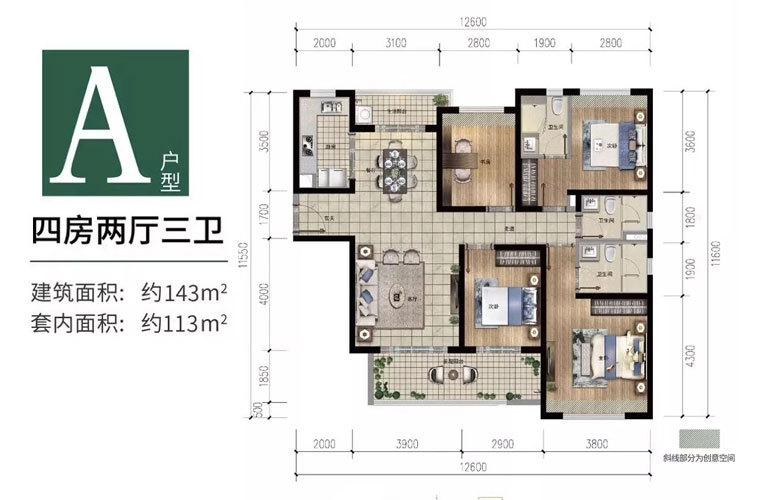 雅居乐金沙湾 A户型 4室2厅2卫1厨 建面142㎡