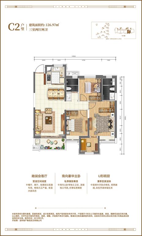 金科城 住宅三室两厅两卫