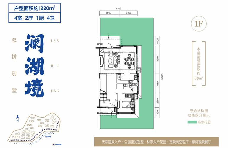 昆明富力湾 澜湖境户型一层 4室2厅4卫1厨 220㎡