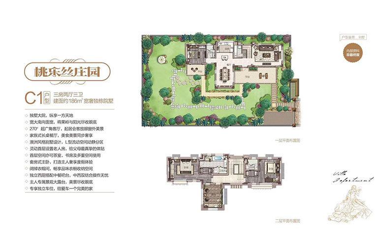 中海神州半岛 别墅C1户型 3室2厅3卫 建面186㎡