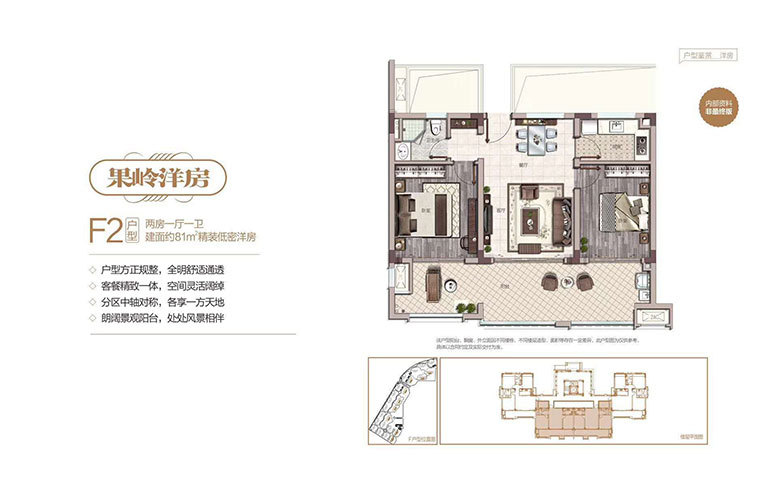 中海神州半岛 F2户型 2室1厅1卫 建面81㎡