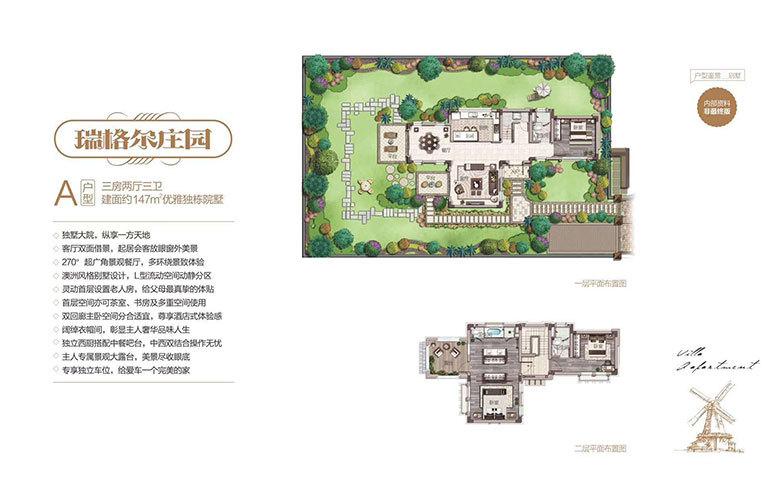 中海神州半岛 别墅A户型 3室2厅3卫 建面147㎡