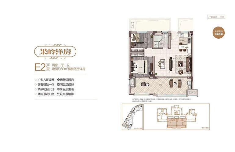 中海神州半岛 E2户型 2室1厅1卫 建面80㎡