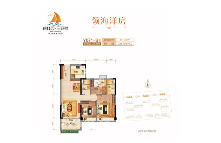YO70-B户型 3室2厅2厅 建面105㎡