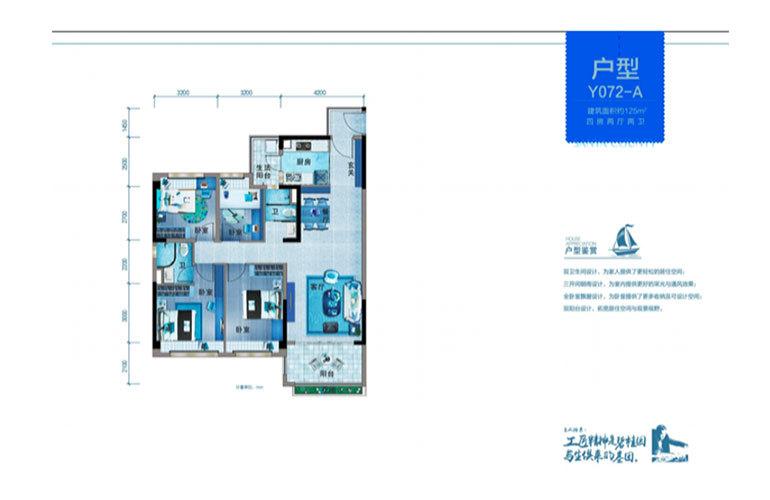 YO72-A户型 4室2厅2卫 建面125㎡