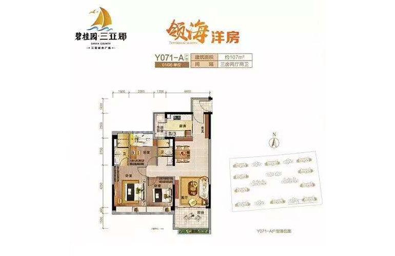 Y-A户型 3室2厅2卫 建面107㎡