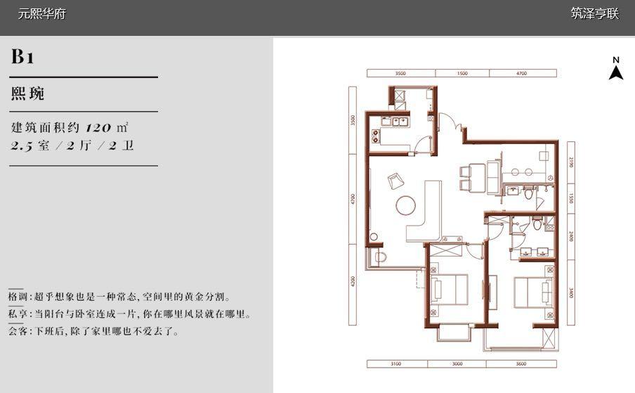 2.5室2厅2卫