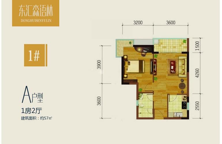 东汇森语林 A户型 1房2厅1卫 建面57㎡