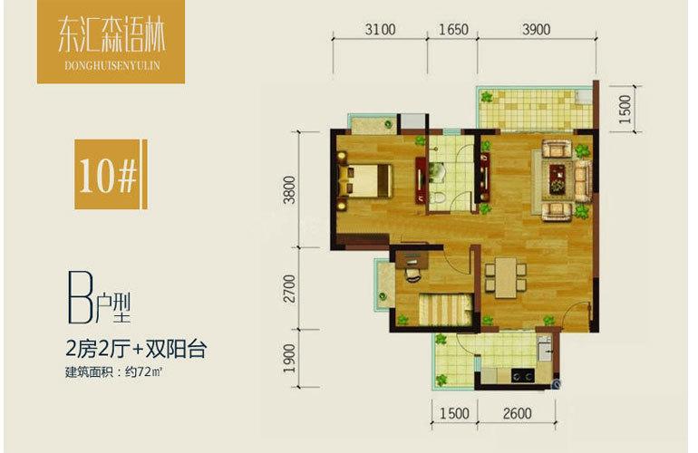 东汇森语林 B户型 2房2厅1卫 建面72㎡