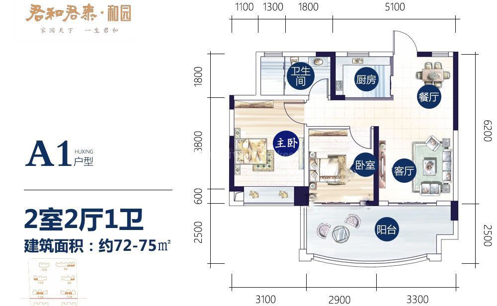 君和君泰 A1户型 2室2厅1卫 建面75㎡