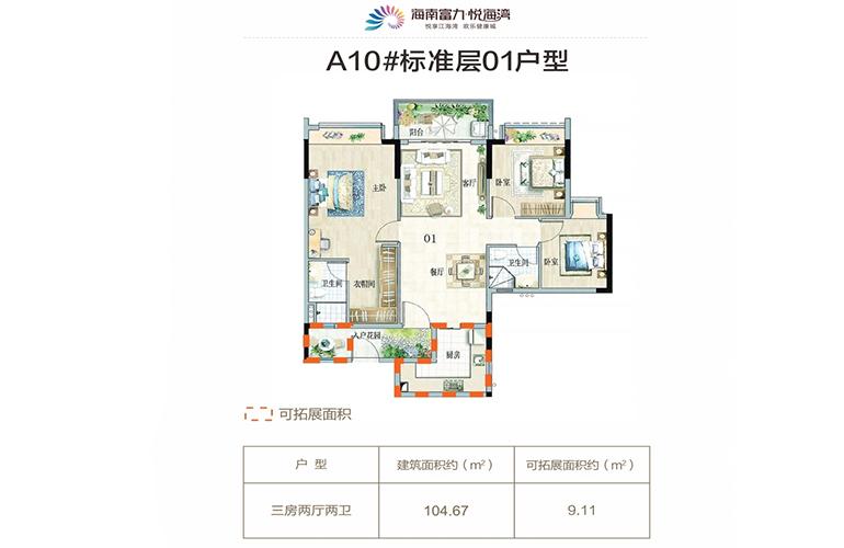 A10 01户型 3室2厅2卫 建面104㎡