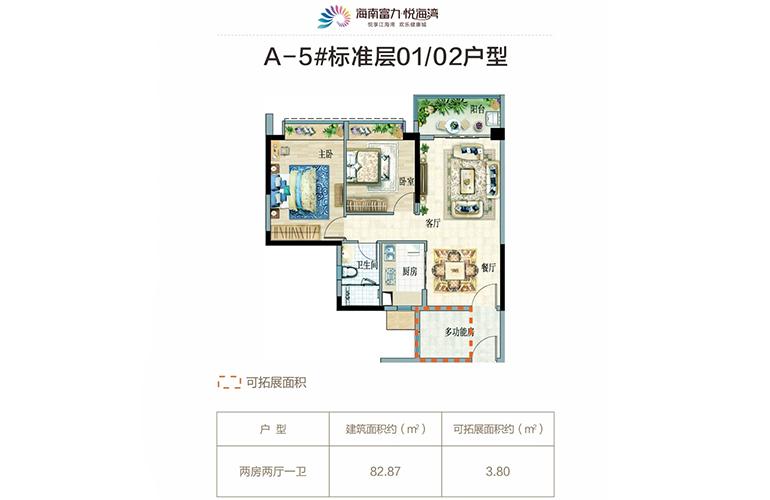 A5 01/02户型 2室2厅1卫 建面82㎡