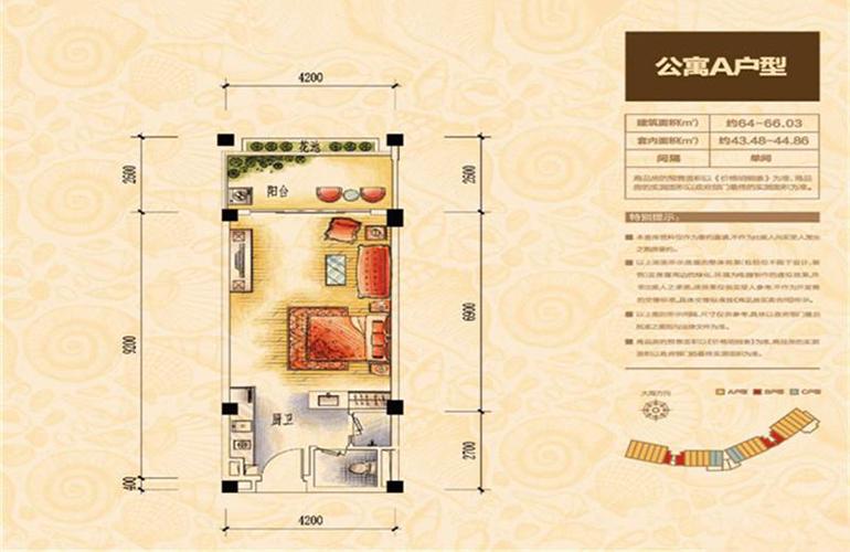 公寓A户型 1室1厅1卫 建面64㎡
