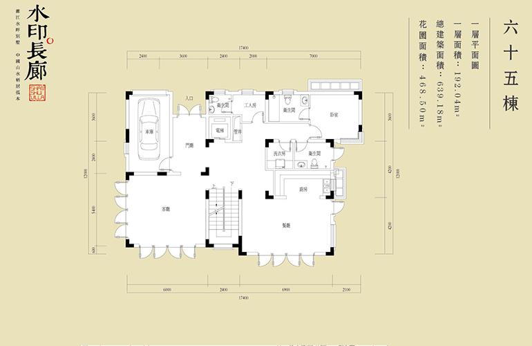 水印长廊 65栋一层 2房2厅3卫1厨 129.04㎡