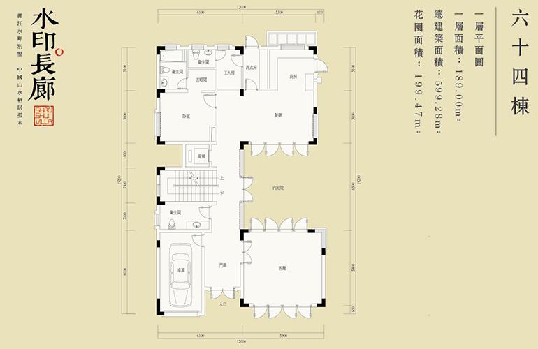 水印长廊 64栋一层 2房2厅3卫1厨 189㎡