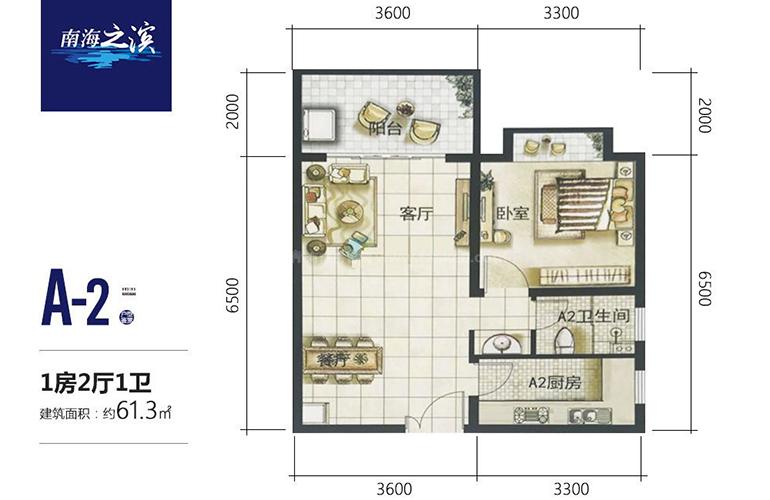南海之滨 A-2户型 1室2厅1卫 bte365假网址_bte365客服电话_bte365怎么进61㎡