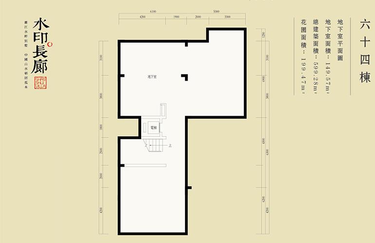 水印长廊 64栋地下室 0房0厅0卫0厨 149.57㎡