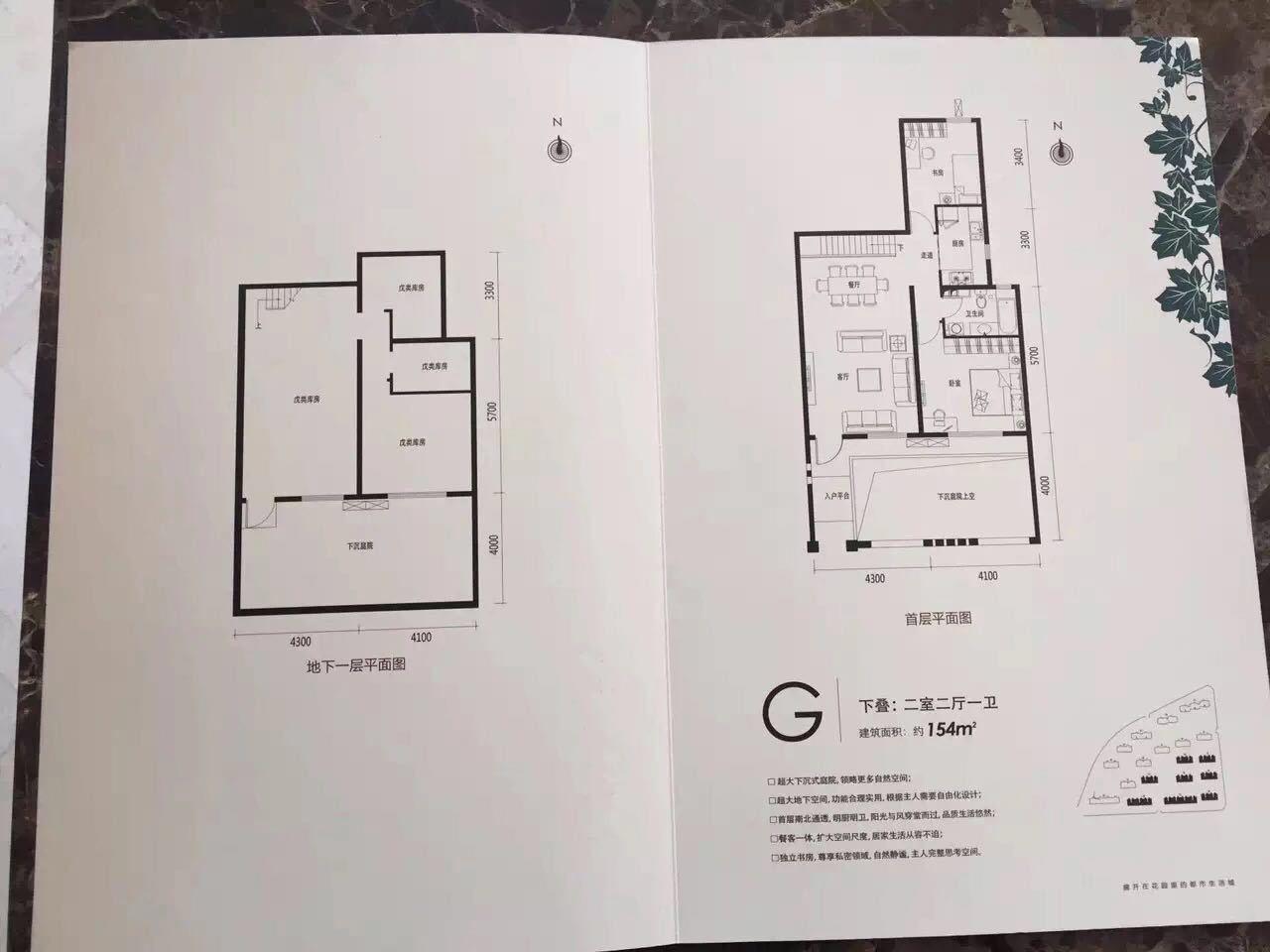 首开·缇香郡 G户型,两室两厅一卫