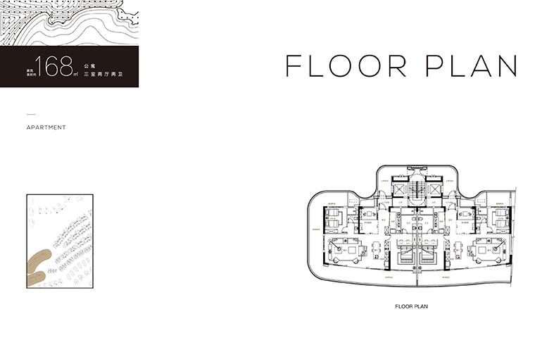 公寓户型 3室2厅2卫 建面168㎡