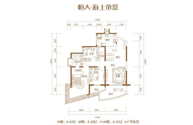 恒大海上帝景 A户型 3室2厅2卫 建面176-178㎡