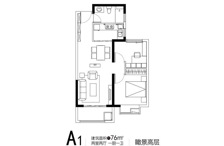 中骏云谷小镇 A1户型 2室2厅1卫1厨 76㎡