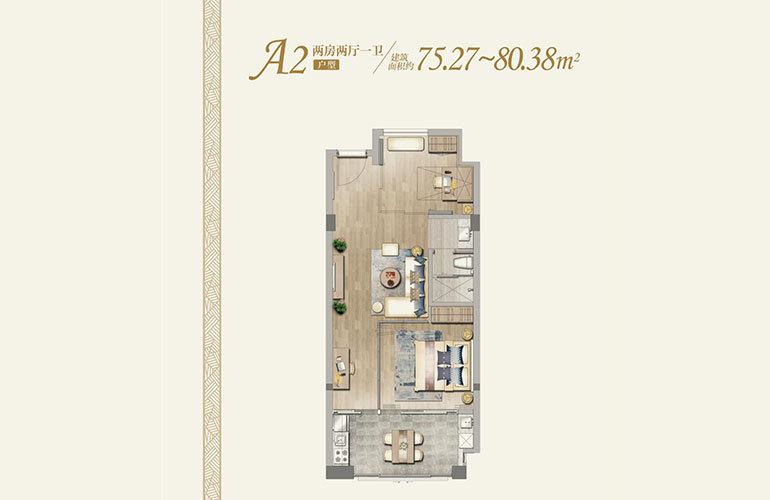 观海A2户型-2室2厅1卫-建面75-80㎡