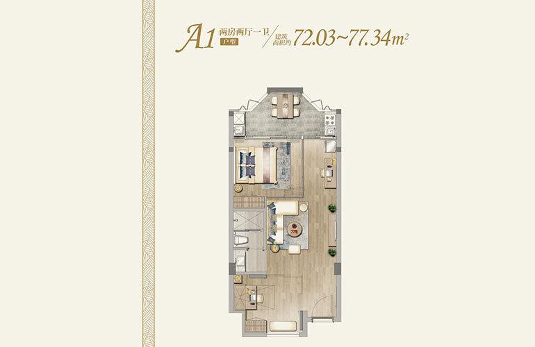 观海A1户型-2室2厅1卫-建面72-77㎡