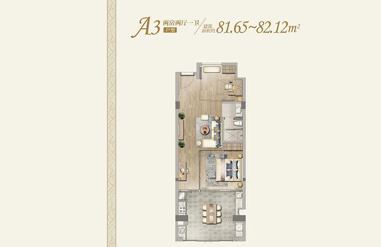 观海A3户型-2室2厅1卫-建面81-82㎡