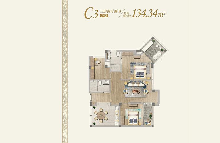 观海C3户型-3室2厅2卫-建面134㎡