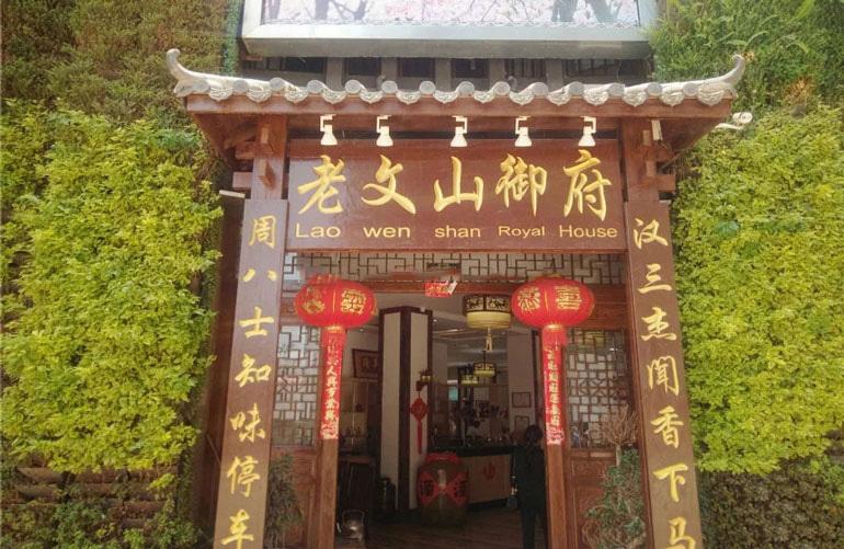 绿地滇池国际健康城 老文山御府