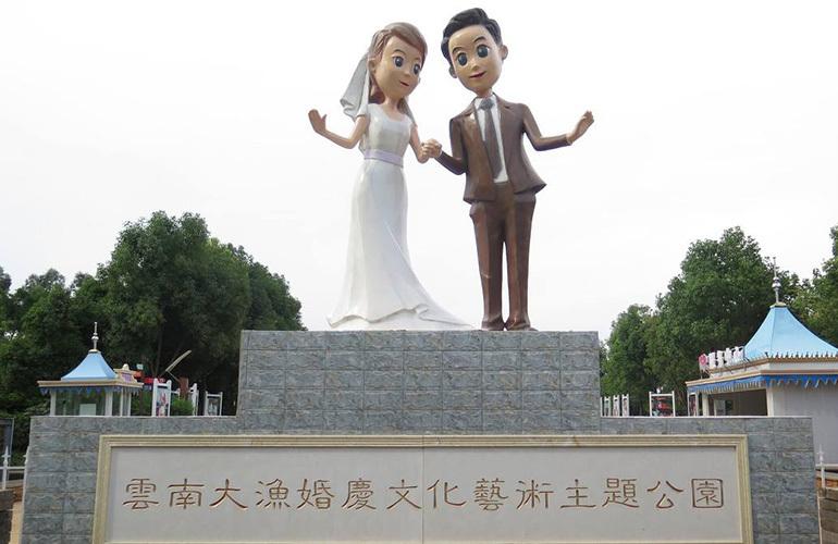 绿地滇池国际健康城 大渔婚庆主题公园