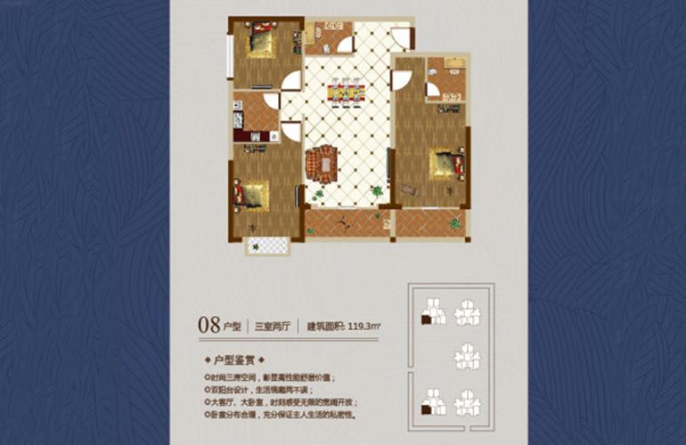 金澜湾 E08户型 3室2厅2卫 建面119㎡