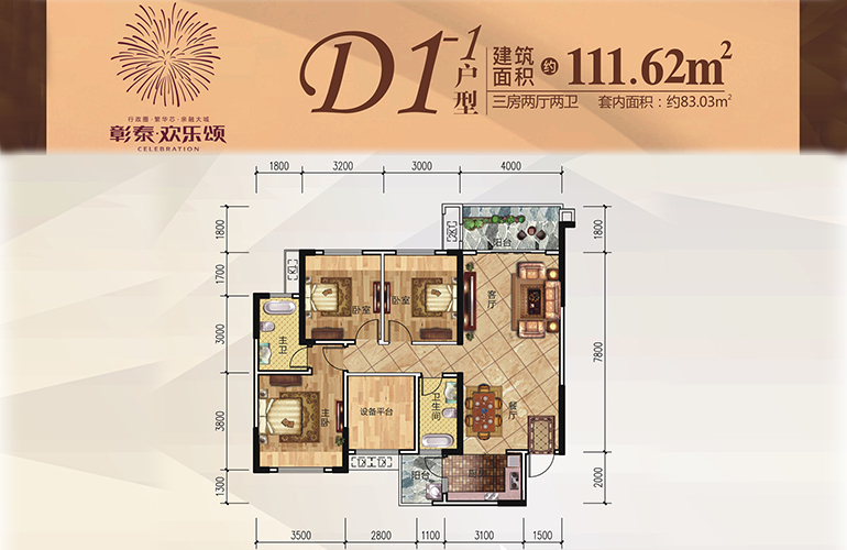 彰泰欢乐颂 D1-1户型 3房2厅2卫1厨 111.62㎡